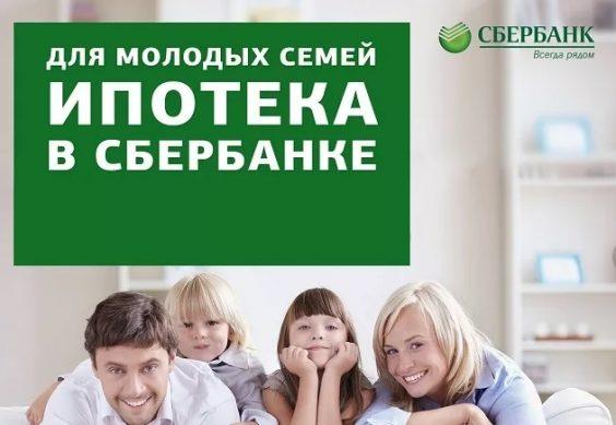 условия по ипотеке для молодой семьи в сбербанке