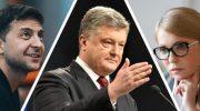 Кто победил на выборах на Украине 2019