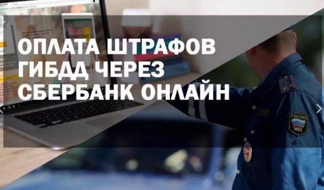 штраф ГИБДД через сбербанк онлайн
