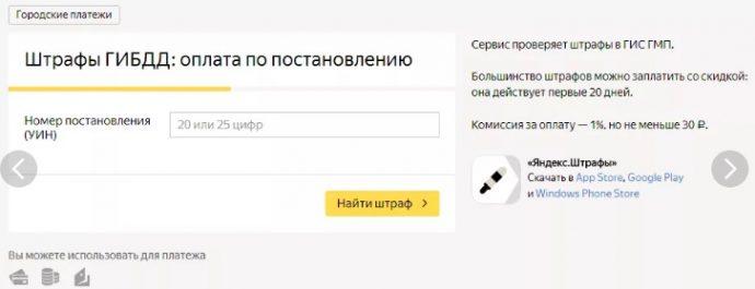 оплата штрафа по номеру постановления онлайн