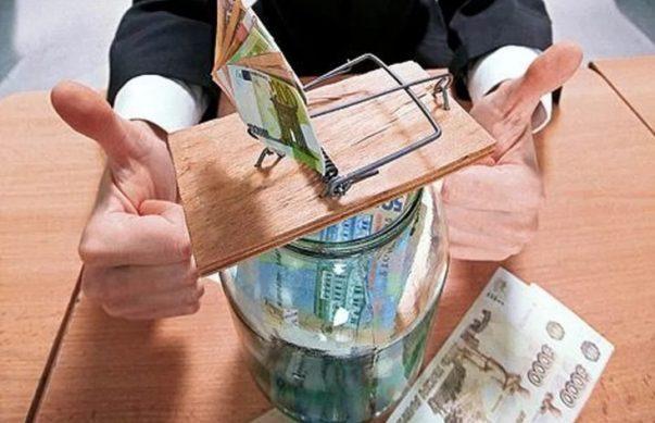 хитрости и мошенничество в банках при выдаче кредитов