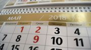 Сколько выходных будет на майские праздники