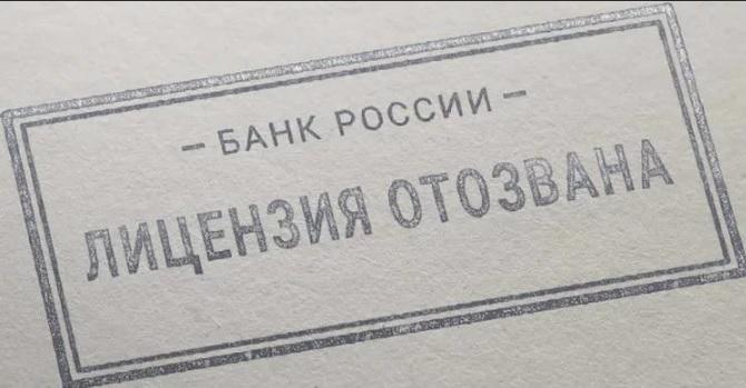 отзыв лицензии у банков цб