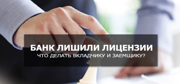 отзыв лицензи у банков в 2019 году что делать заемщику
