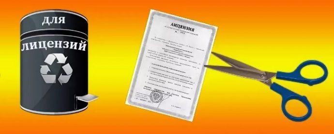 взаимозачет по кредиту после отозванной лицензии