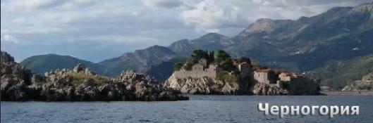 лучший отдых в черногории 2019