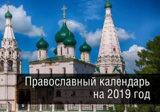 церковный календарь 2019
