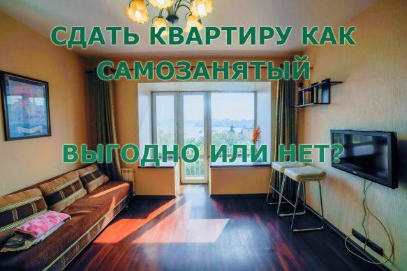 выгодно или нет сдавать квартиру как самозанятому