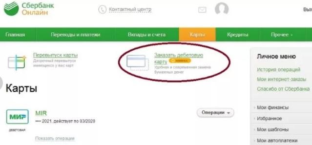 дебетовая карта сбербанк онлайн как заказать