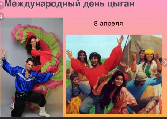 международный день цыган 8 апреля