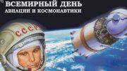 День космонавтики 12 апреля 2019 – рабочий день или выходной