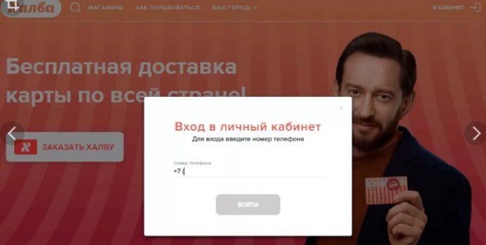 личный кабинет карты халва на сайте совкомбанка вход