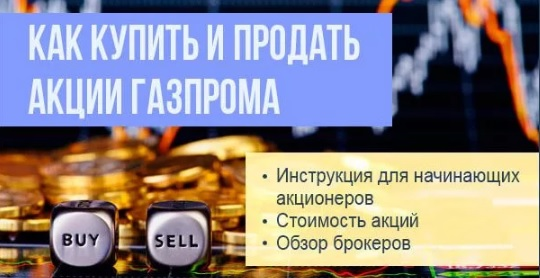 дивиденды газпрома как купить