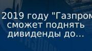 Дивиденды Газпрома в 2019 году