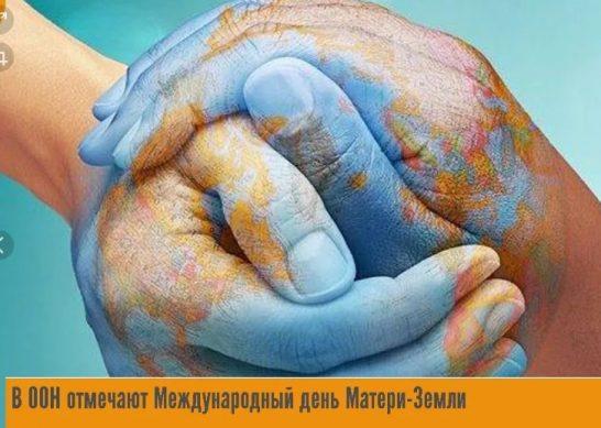 в ООН отметили международный день матери земли 22 апреля
