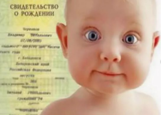 какие документы нужны для прописки новорожденного ребенка в 2019 году