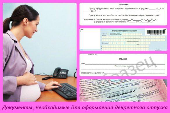 документы для оформления декретного отпуска