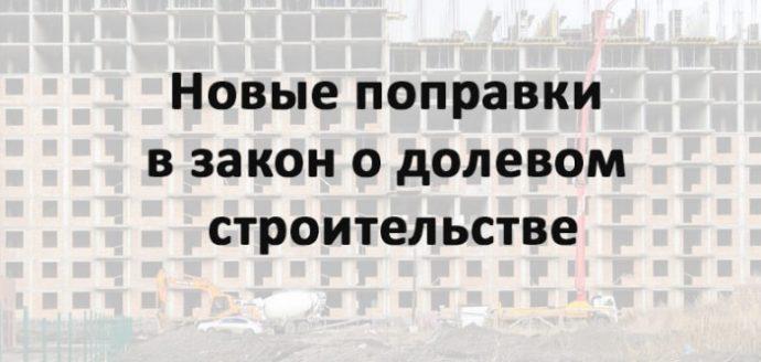 поправки в закон о долевом строительстве 2019