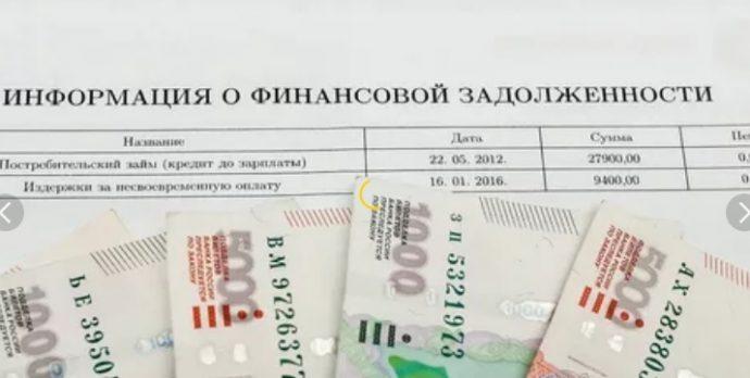 как списать долги в 2019 году законно