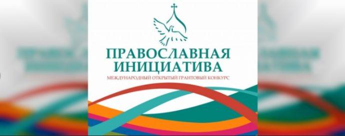 грант православная инициатива
