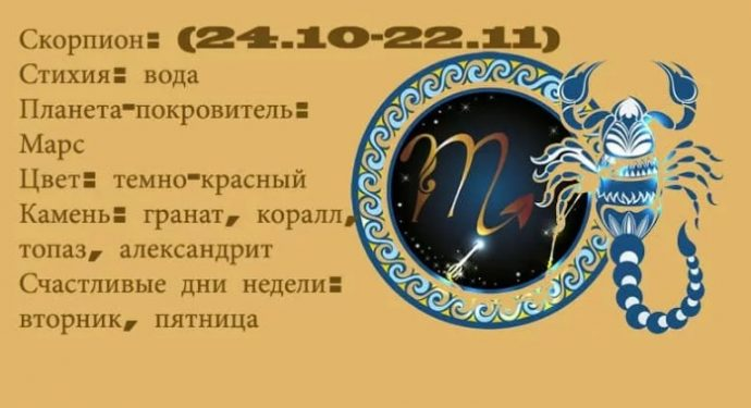 гороскоп скорпион на май