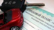 В правила обязательного автострахования вносятся изменения