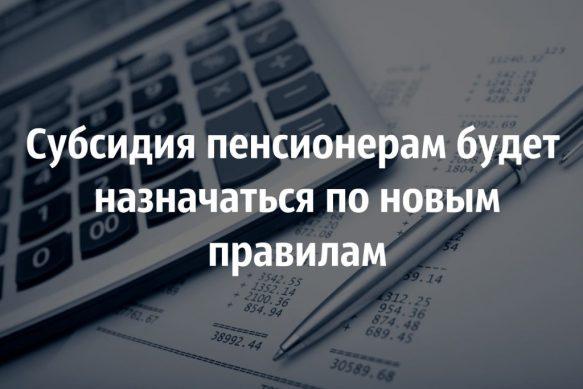 дотация пенсионерам до прожиточного минимума в 2019 году