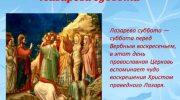 Лазарева суббота перед Вербным воскресеньем
