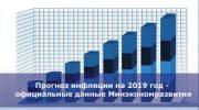 Инфляция в России в 2019 году