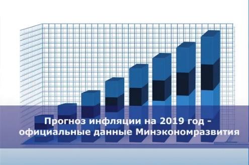 прогноз по инфляции в РФ на 2019 год