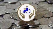 Пенсия по инвалидности 3 группа в 2019