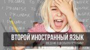 Второй иностранный язык в школе в 2019-2020 году