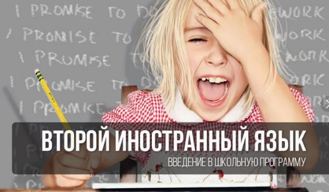 второй иностранный язык в школе с 2019 2020 года