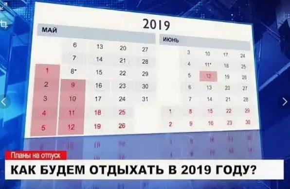 счтаем д7ни отпуска в мае 2019 года
