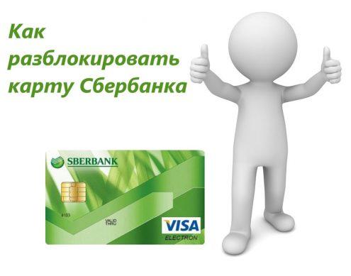 подробное описание действий по разблокированию карты сбербанка
