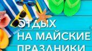 Как отдыхаем в России на майские праздники 2019 — календарь