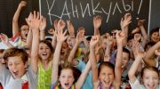 Каникулы в 2019-2020 году для школьников