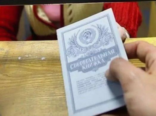 как получить компенсацию по советским вкладам в сбербанке в 2019 году
