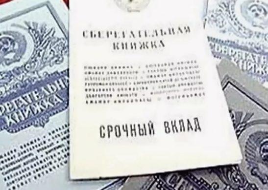 компенсация по советскому вкладу в сбербанке 2019