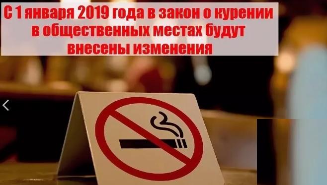 запрет курения в общественных местах в 2019 году