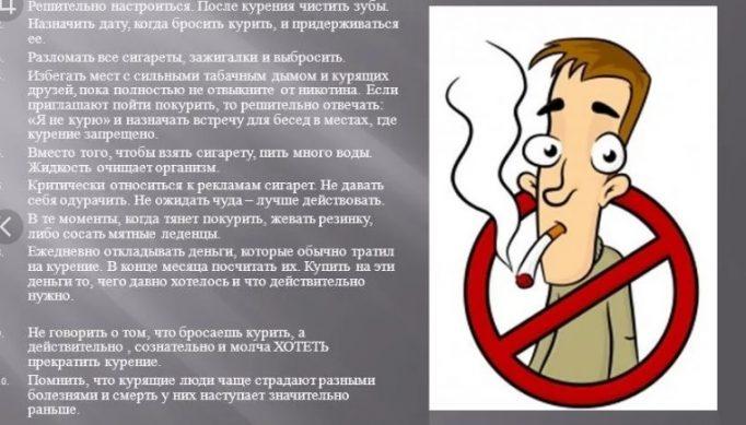 памятка для курильщика как бросить все советы