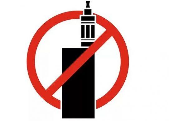 запрет на курение электронных сигарет и вейпа в 2019 году