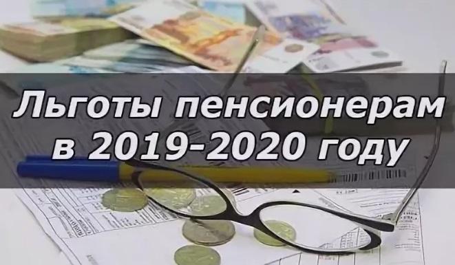 какие еще льготы у пенсионеров есть в 2019 2020 годах