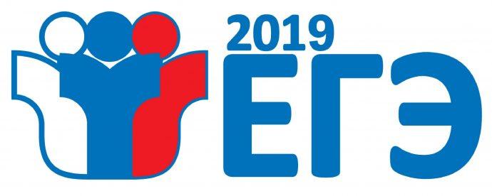 ЕГЭ 2019 узнать предварительные результаты