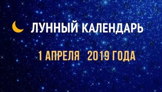 лунный календарь на апрель 2019 года