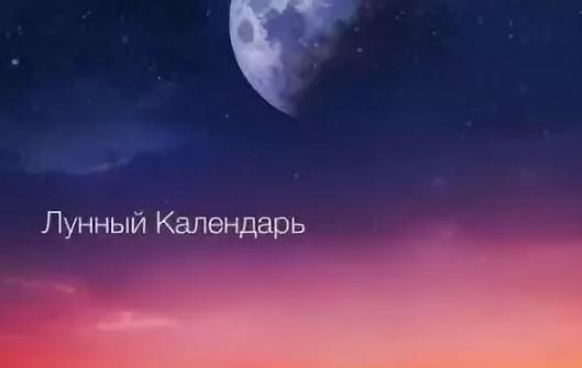 луный календарь убывающая луна 2019