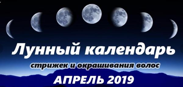 лунный календарь красоты на 2019 апрель