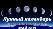 Лунный календарь намай 2019 года
