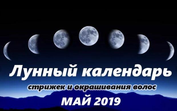 лунный календарь стрижек 2019