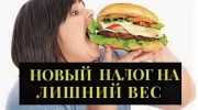 Налог на лишний вес в России